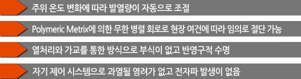 히팅케이블특징_2